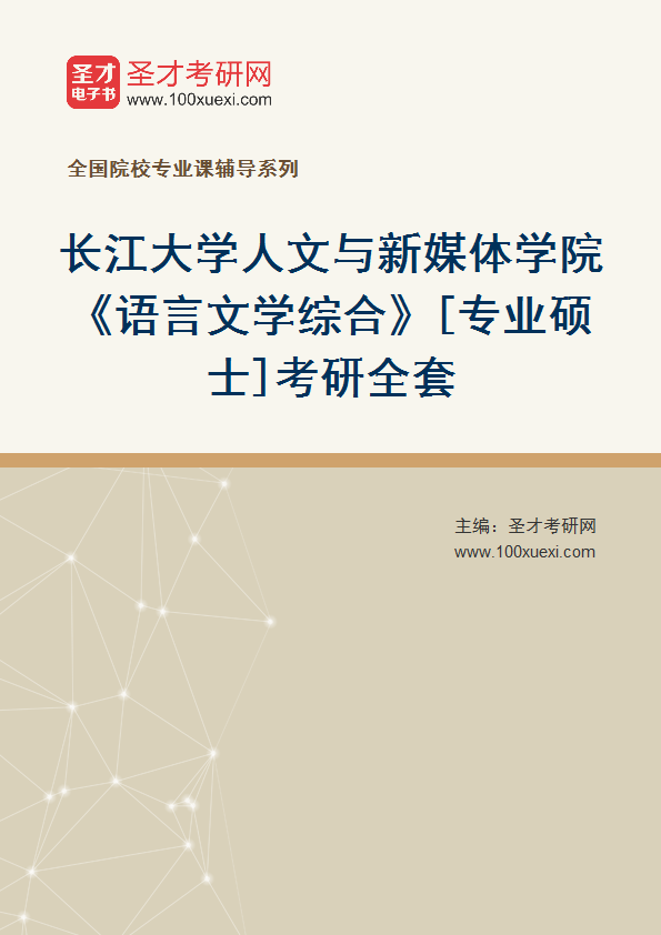 2021年长江大学人文与新媒体学院《语言文学综合》[专业硕士]考研全套