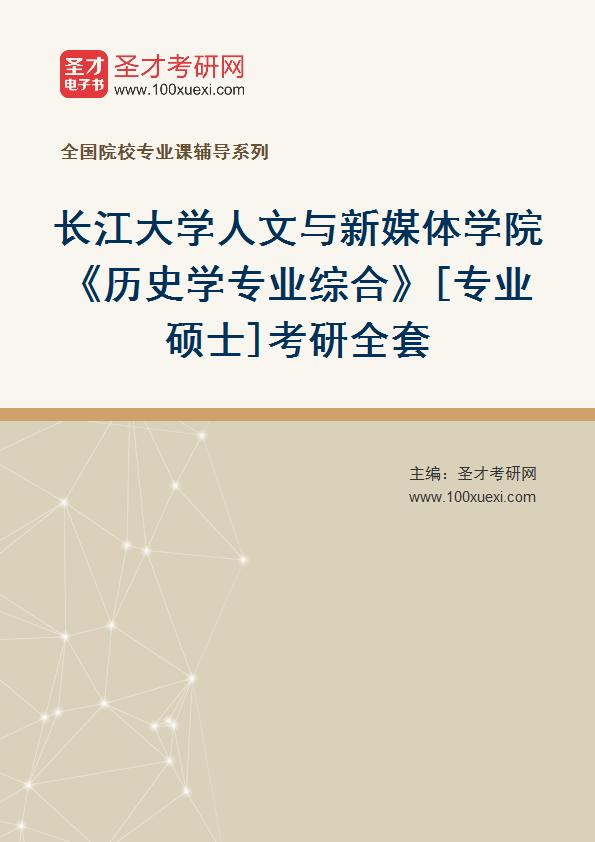 2021年长江大学人文与新媒体学院《历史学专业综合》[专业硕士]考研全套