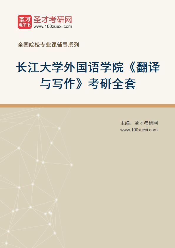 2021年长江大学外国语学院《翻译与写作》考研全套