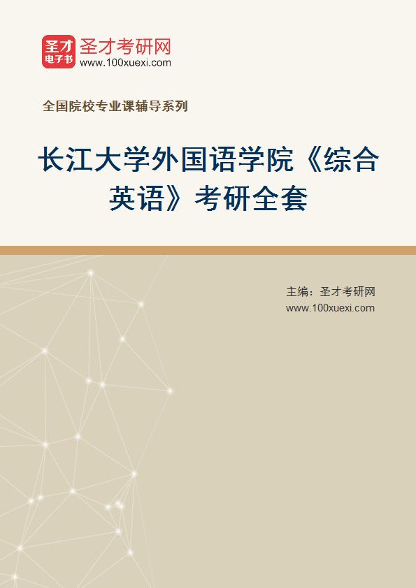 2021年长江大学外国语学院《综合英语》考研全套