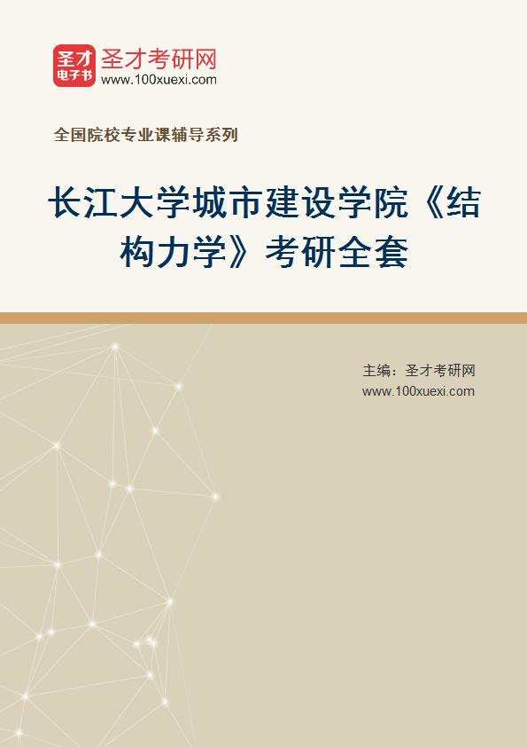2021年长江大学城市建设学院《结构力学》考研全套
