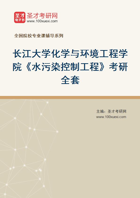 2021年长江大学化学与环境工程学院《水污染控制工程》考研全套
