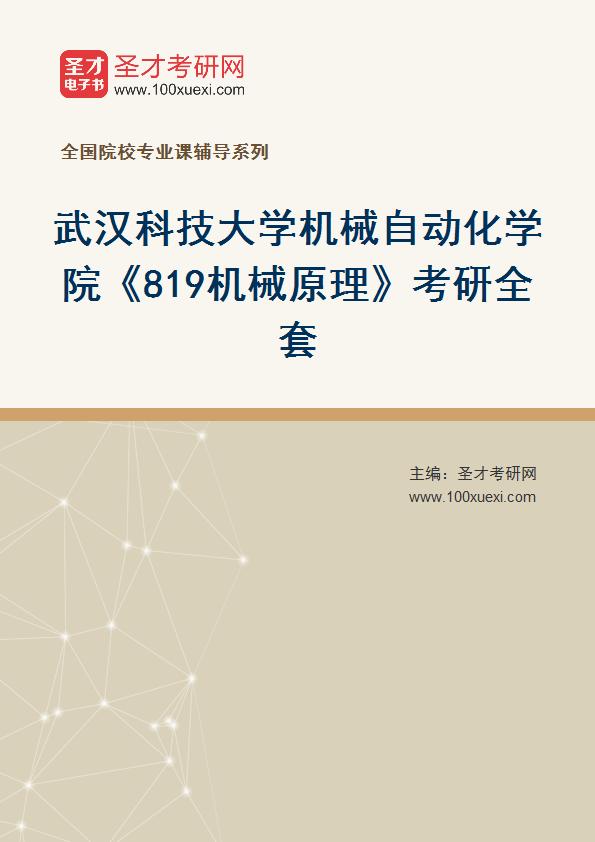 2021年武汉科技大学机械自动化学院《819机械原理》考研全套