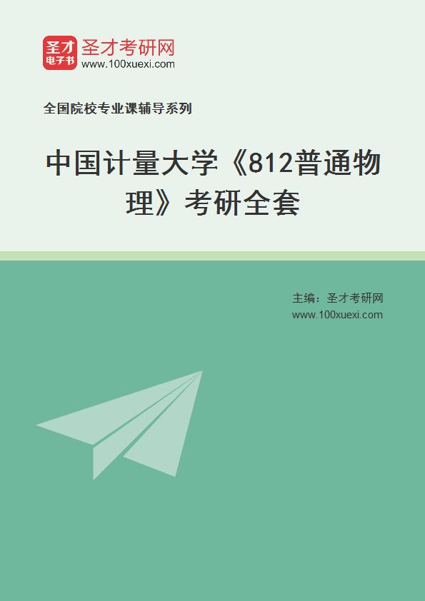 2021年中国计量大学《812普通物理》考研全套