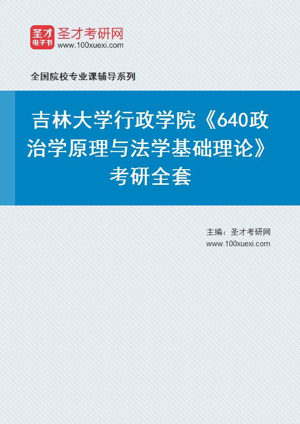 2021年吉林大学行政学院《640政治学原理与法学基础理论》考研全套