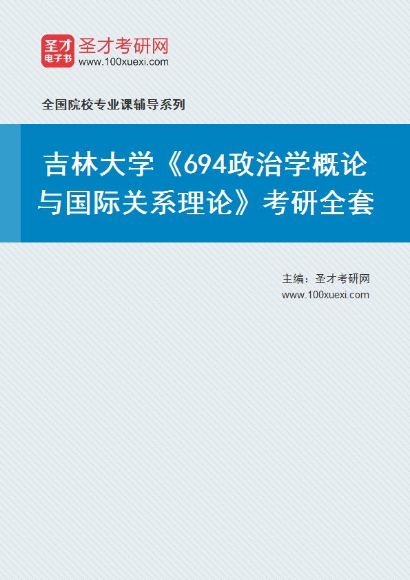 2021年吉林大学《694政治学概论与国际关系理论》考研全套