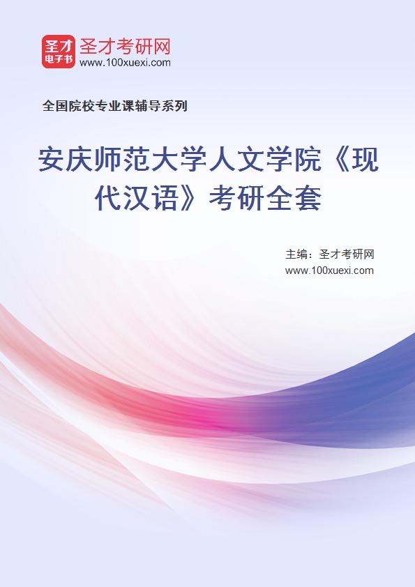 2021年安庆师范大学人文学院《现代汉语》考研全套