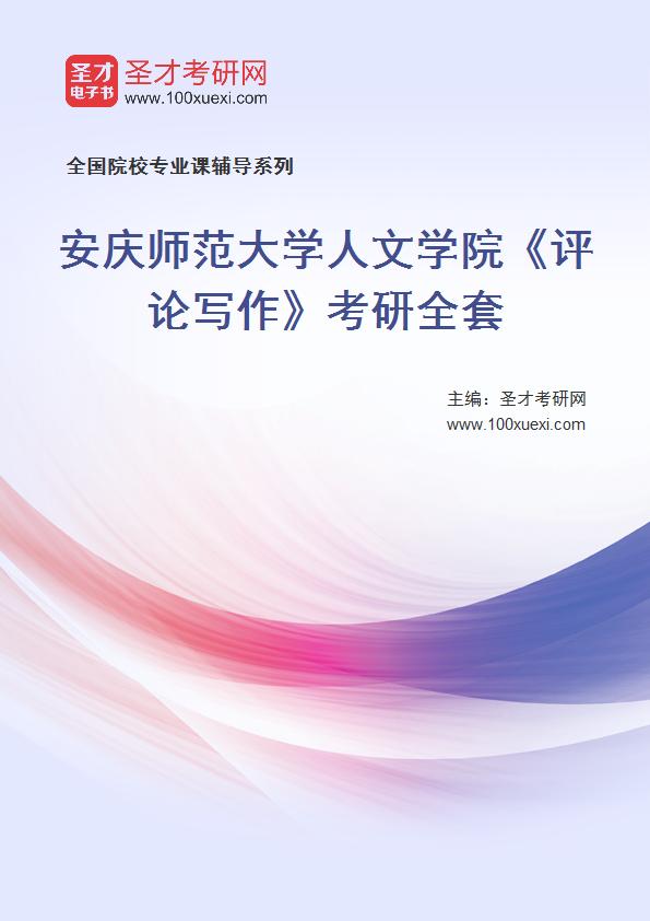 2021年安庆师范大学人文学院《评论写作》考研全套