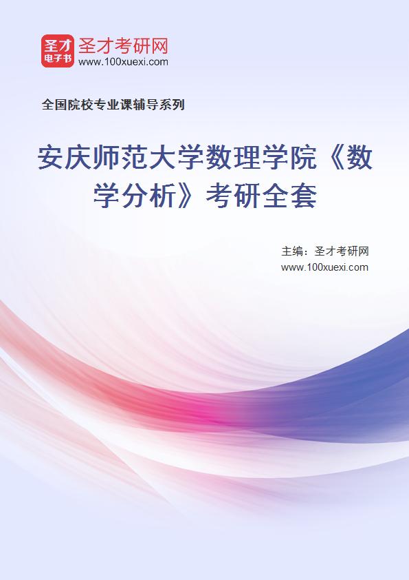 2021年安庆师范大学数理学院《数学分析》考研全套
