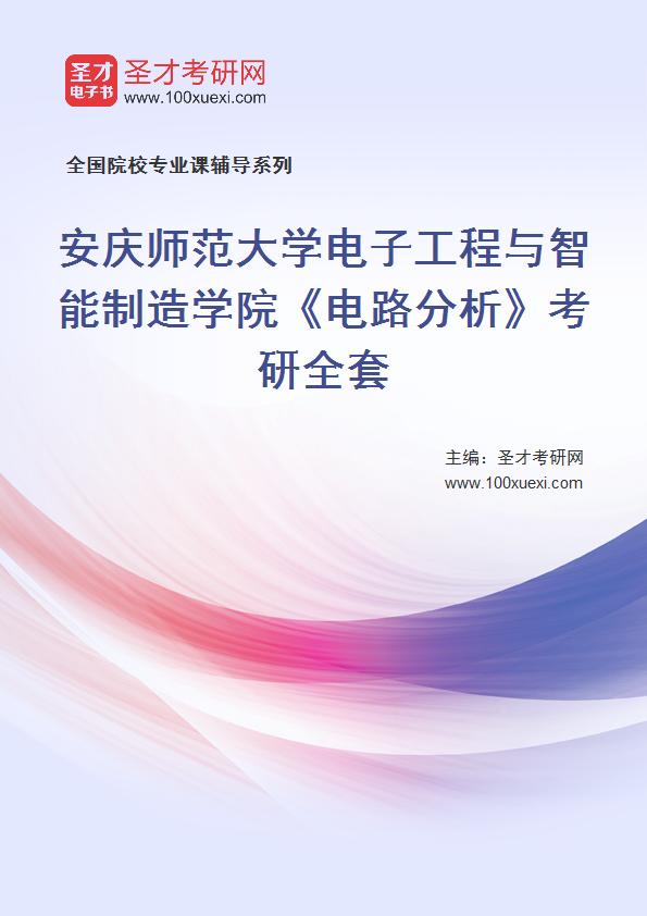 2021年安庆师范大学电子工程与智能制造学院《电路分析》考研全套