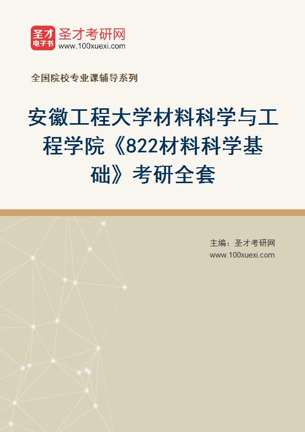 2021年安徽工程大学材料科学与工程学院《822材料科学基础》考研全套