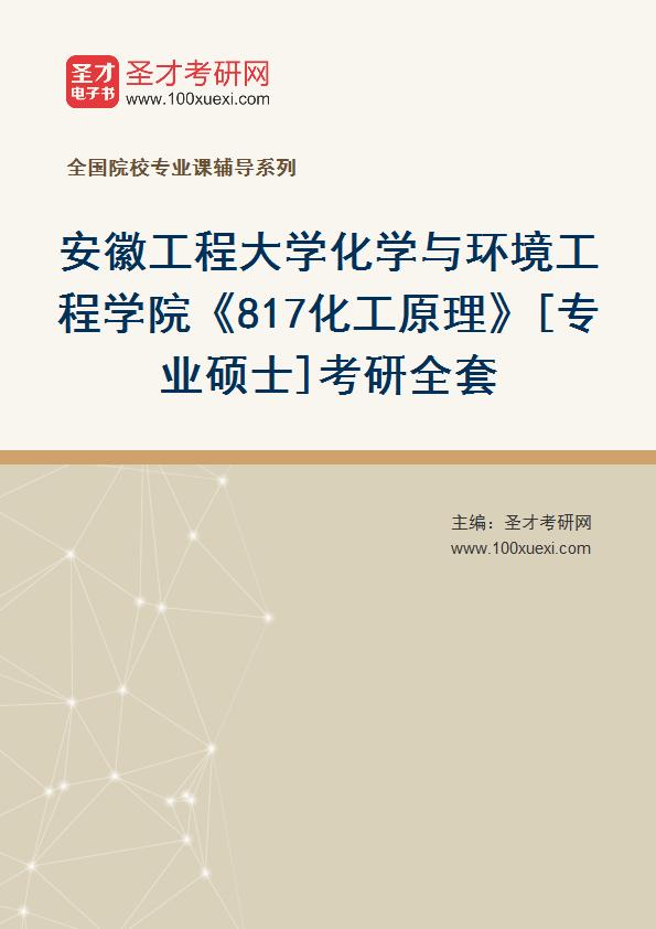 2021年安徽工程大学化学与环境工程学院《817化工原理》[专业硕士]考研全套