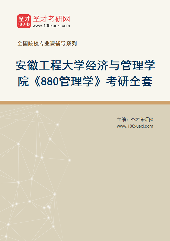 2021年安徽工程大学经济与管理学院《880管理学》考研全套