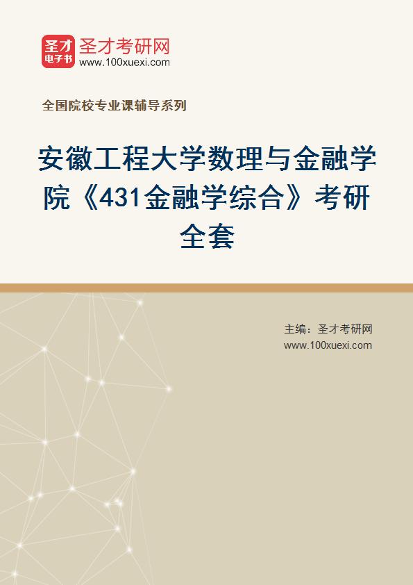 2021年安徽工程大学数理与金融学院《431金融学综合》考研全套