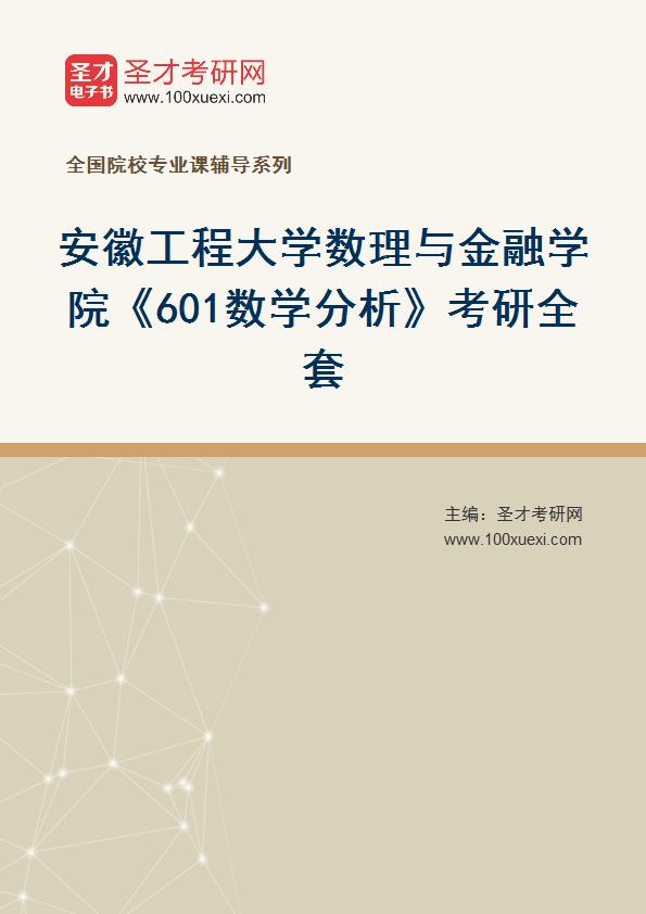 2021年安徽工程大学数理与金融学院《601数学分析》考研全套