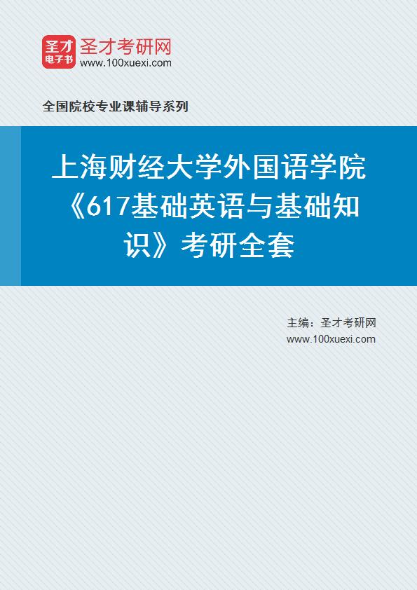 2021年上海财经大学外国语学院《617基础英语与基础知识》考研全套