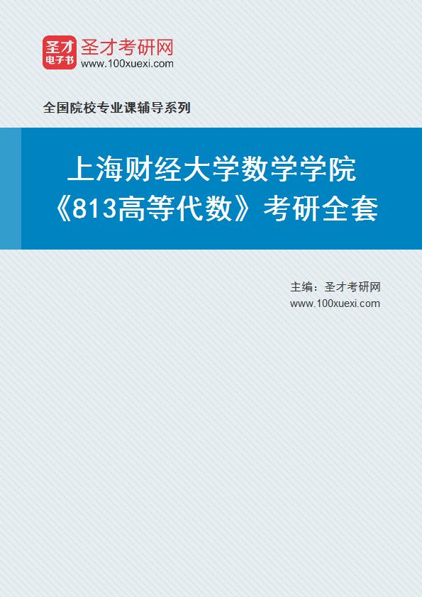 2021年上海财经大学数学学院《813高等代数》考研全套