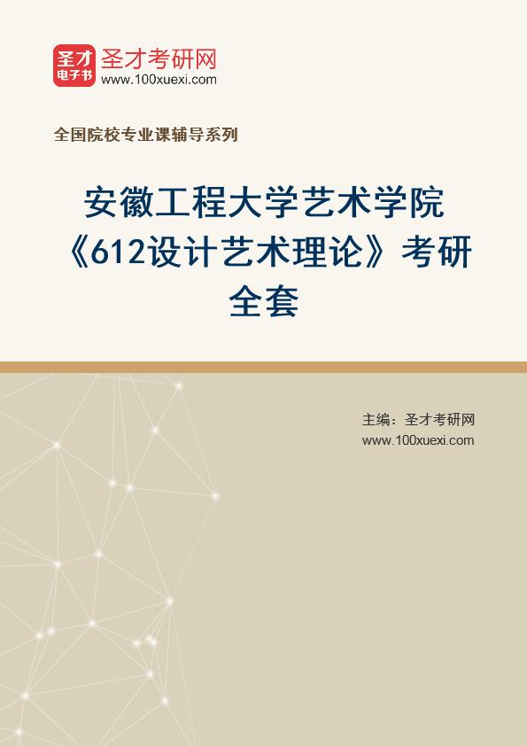2021年安徽工程大学艺术学院《612设计艺术理论》考研全套