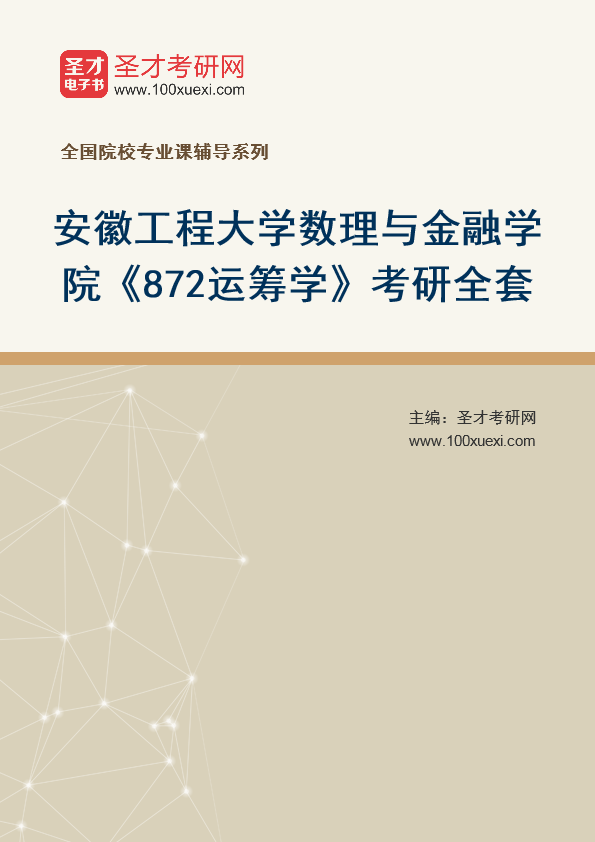 2021年安徽工程大学数理与金融学院《872运筹学》考研全套