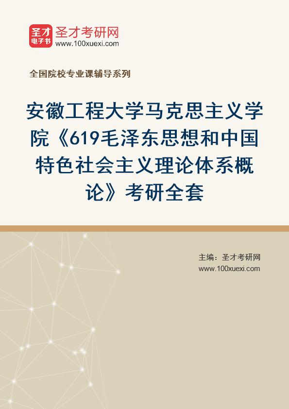 2021年安徽工程大学马克思主义学院《619毛泽东思想和中国特色社会主义理论体系概论》考研全套