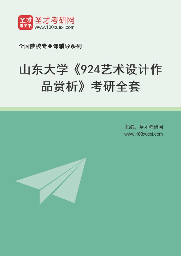 2021年山东大学《924艺术设计作品赏析》考研全套