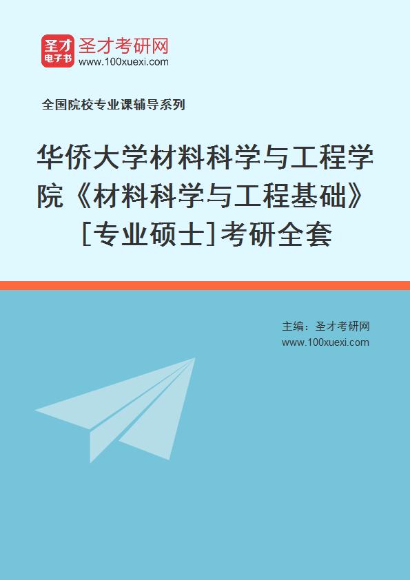2021年华侨大学材料科学与工程学院《材料科学与工程基础》[专业硕士]考研全套