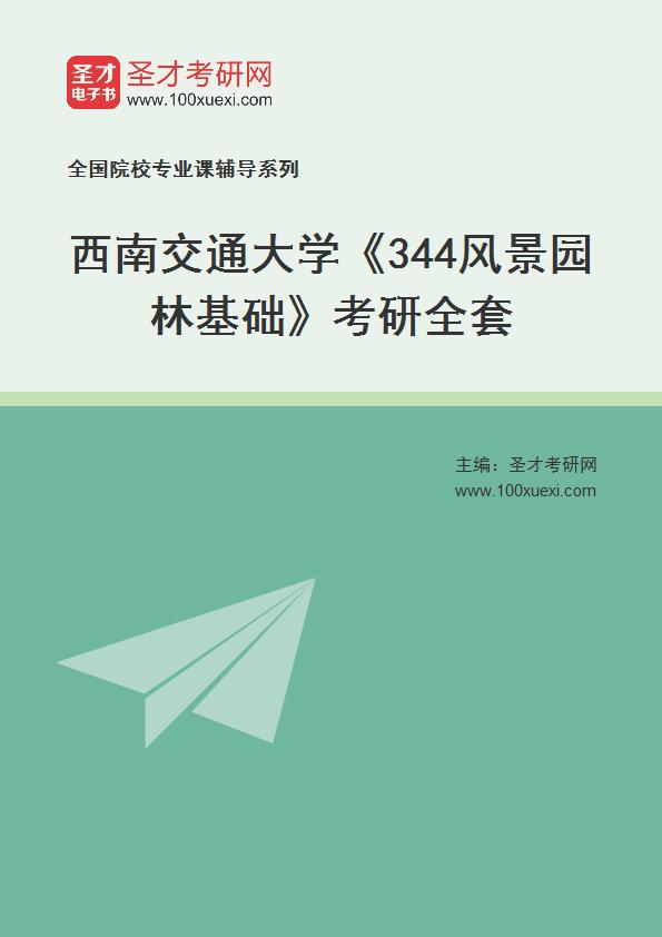 2021年西南交通大学《344风景园林基础》考研全套