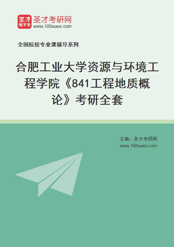 2021年合肥工业大学资源与环境工程学院《841工程地质概论》考研全套