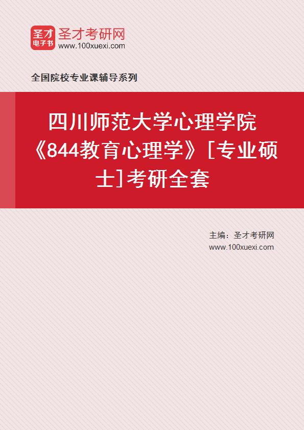 2021年四川师范大学心理学院《844教育心理学》[专业硕士]考研全套