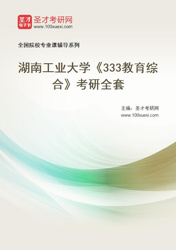 2021年湖南工业大学《333教育综合》考研全套