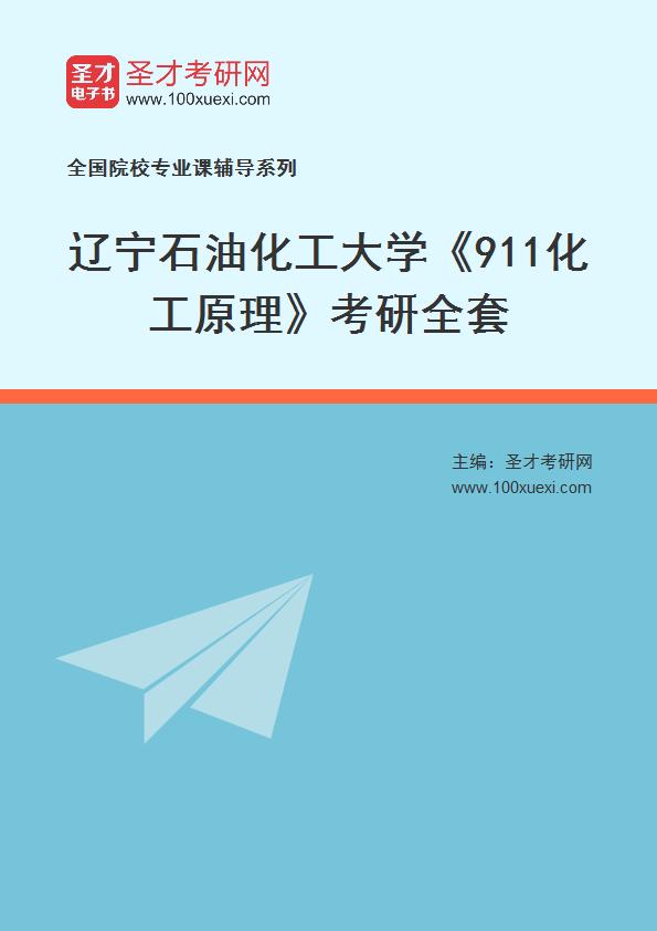 2021年辽宁石油化工大学《911化工原理》考研全套