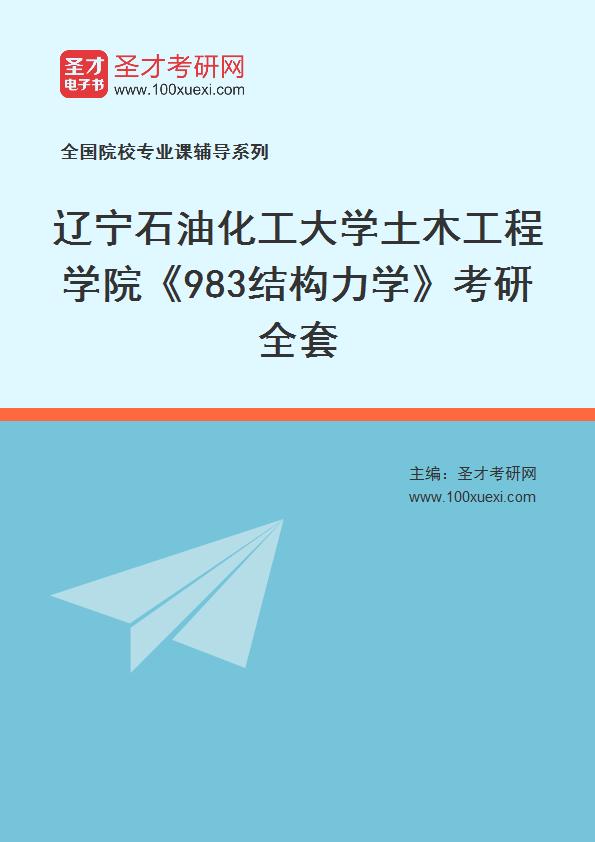 2021年辽宁石油化工大学土木工程学院《983结构力学》考研全套