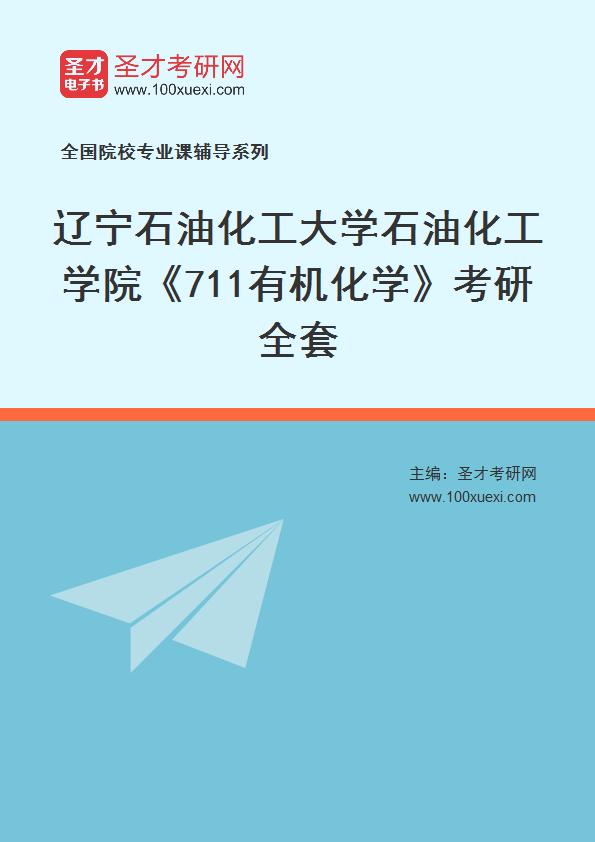 2021年辽宁石油化工大学石油化工学院《711有机化学》考研全套
