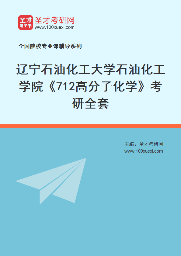 2021年辽宁石油化工大学石油化工学院《712高分子化学》考研全套
