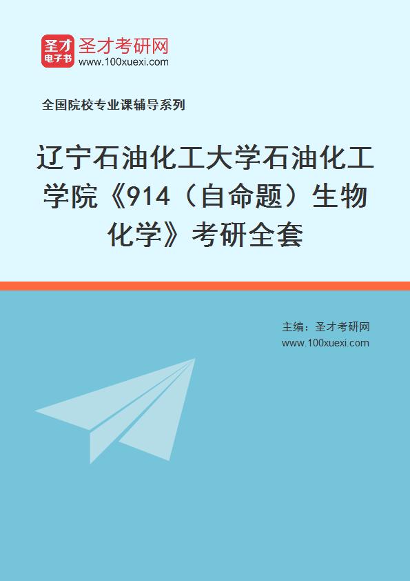 2021年辽宁石油化工大学石油化工学院《914(自命题)生物化学》考研全套