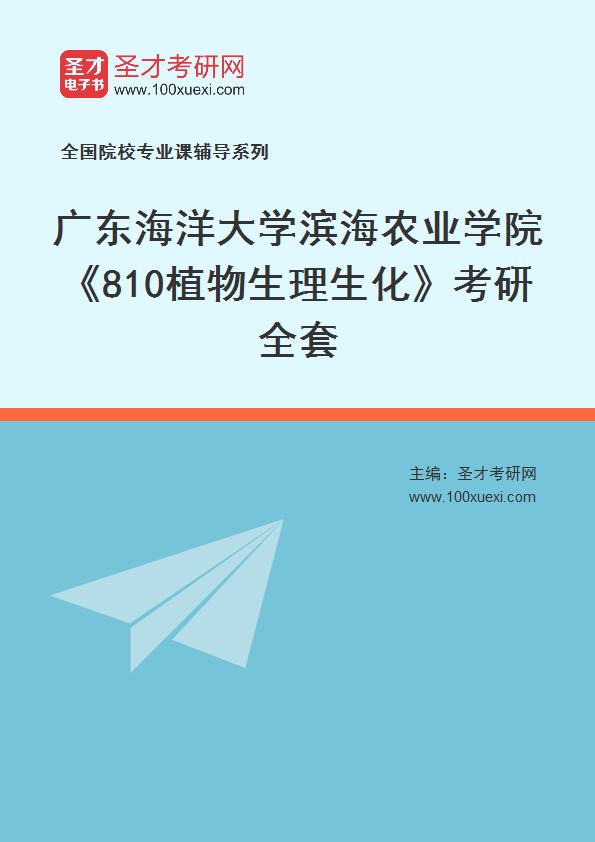 2021年广东海洋大学滨海农业学院《810植物生理生化》考研全套