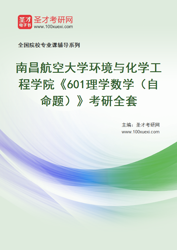 2021年南昌航空大学环境与化学工程学院《601理学数学(自命题)》考研全套