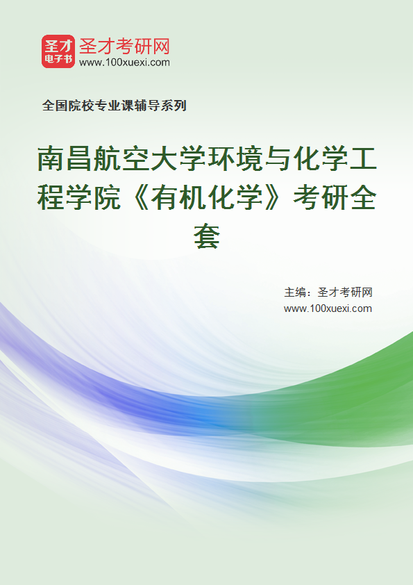 2021年南昌航空大学环境与化学工程学院《有机化学》考研全套