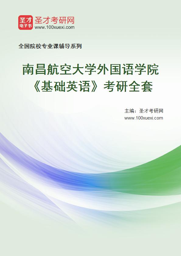 2021年南昌航空大学外国语学院《基础英语》考研全套