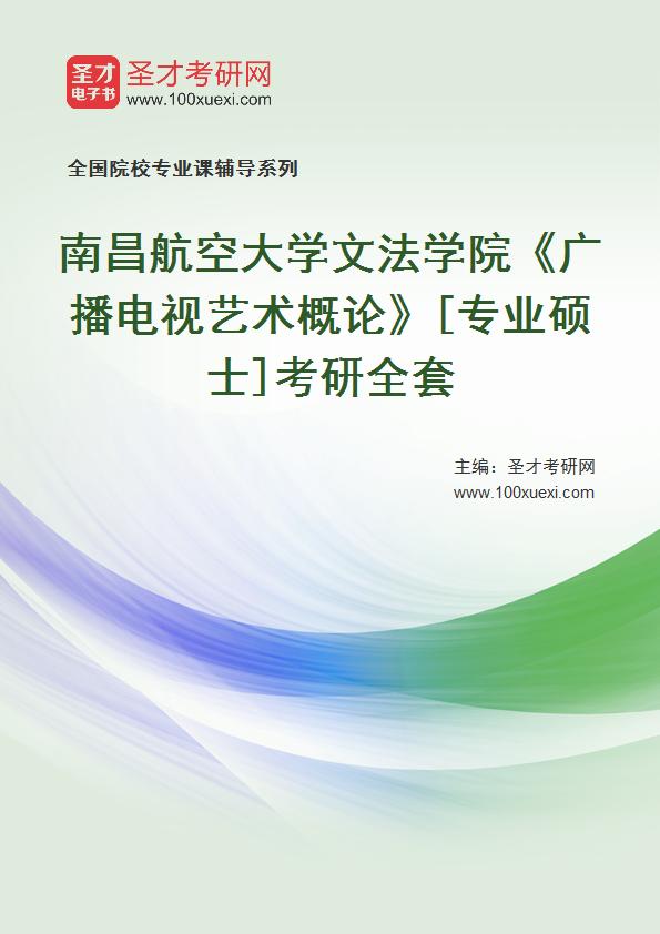 2021年南昌航空大学文法学院《广播电视艺术概论》[专业硕士]考研全套
