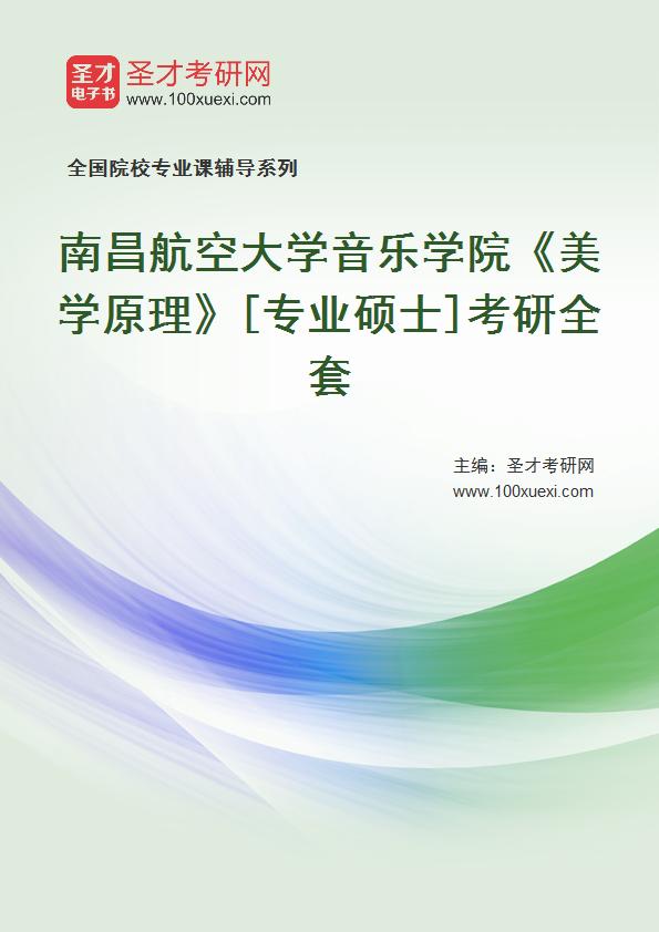 2021年南昌航空大学音乐学院《美学原理》[专业硕士]考研全套