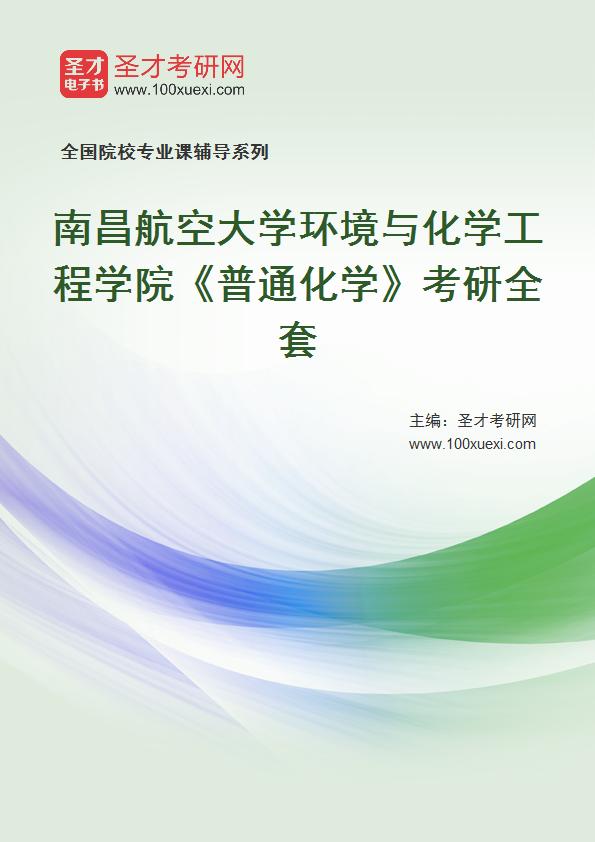 2021年南昌航空大学环境与化学工程学院《普通化学》考研全套