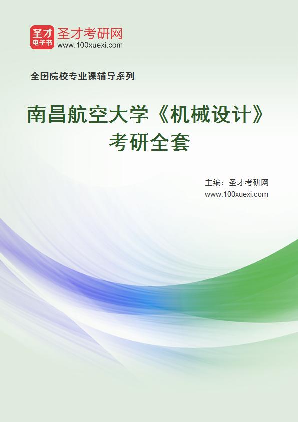 2021年南昌航空大学《机械设计》考研全套
