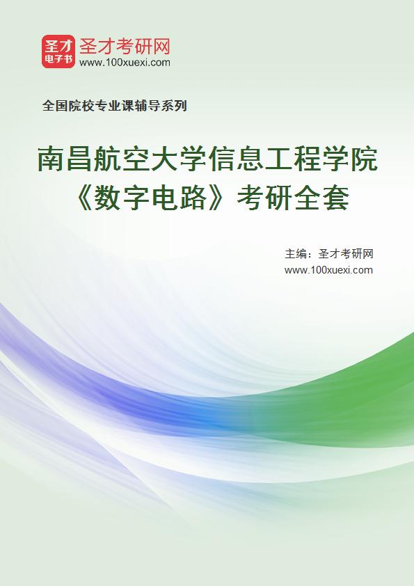 2021年南昌航空大学信息工程学院《数字电路》考研全套