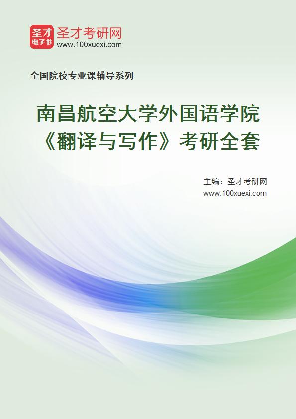 2021年南昌航空大学外国语学院《翻译与写作》考研全套