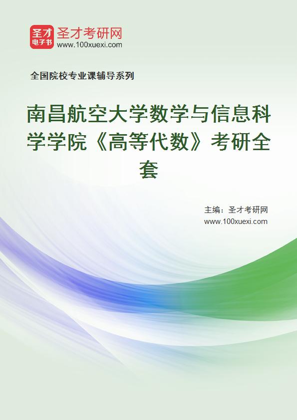 2021年南昌航空大学数学与信息科学学院《高等代数》考研全套