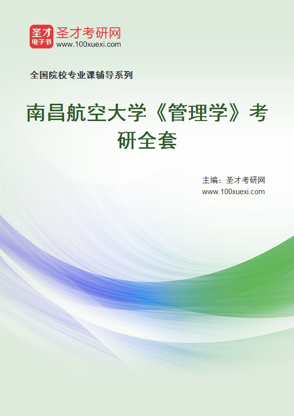 2021年南昌航空大学《管理学》考研全套