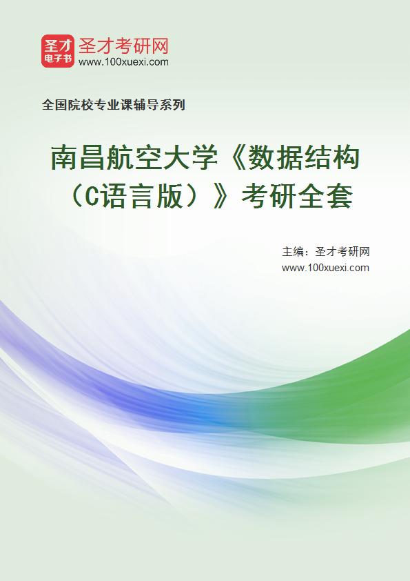 2021年南昌航空大学《数据结构(C语言版)》考研全套