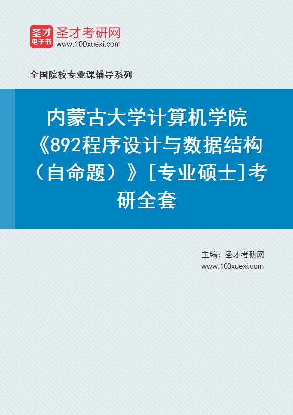 2021年内蒙古大学计算机学院《892程序设计与数据结构(自命题)》[专业硕士]考研全套