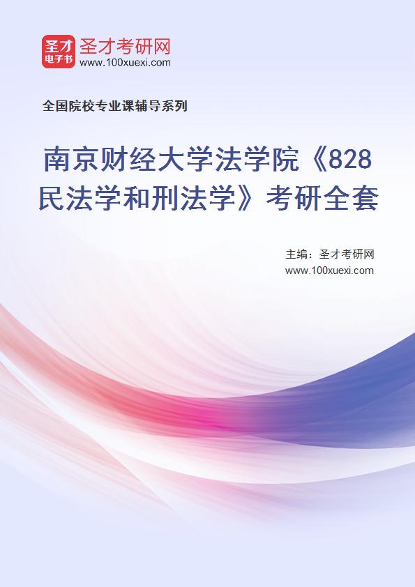 2021年南京财经大学法学院《828民法学和刑法学》考研全套
